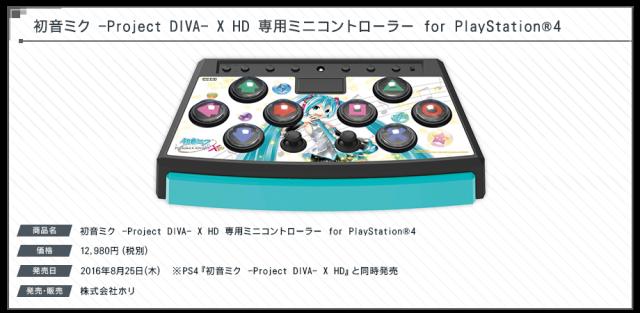 ps4_projectdivax_controller